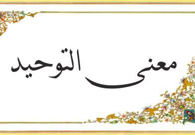 Makna Tauhid
