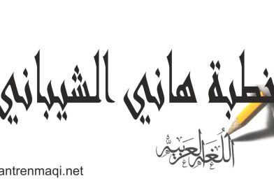 Khutbah Hani Ibni Al-Qobisho Ibni Hani Ibni Mas'ud Asy-Syaibaani