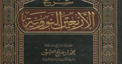 Muqoddimah Syarah Arba'in An Nawawiyah