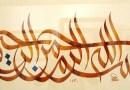 Makna Al-Quran
