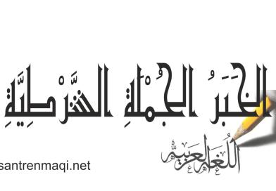 Membuat Mubtada dan Khobar dari Jumlah Syartiyyah (2)