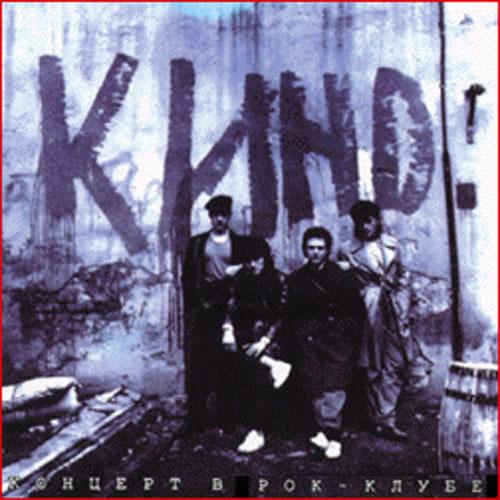 Кино - Концерт в Рок-клубе (1985) CD2 ВИКТОР ЦОЙ и группа ...