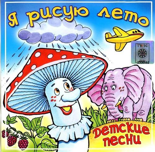Детские песни про лето