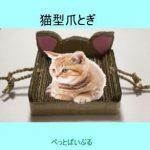 猫の爪とぎをダンボールで手作り!自分でおしゃれに作る方法や道具は?