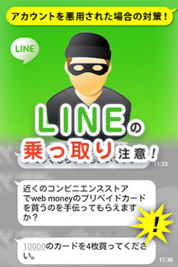 LINE 乗っ取り
