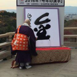 今年の漢字 2016 金