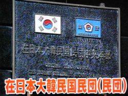 在日本大韓民国民団(民団)