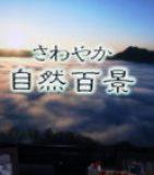 NHK「さわやか自然百景」
