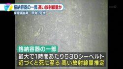 福島第一原発2号機