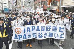 アパホテルの南京大虐殺にデモする在日中国人