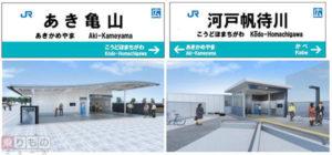 可部線の延伸で誕生する、あき亀山駅と河戸帆待川駅