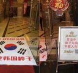 中国ホテル 太極旗