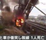 JR東海道線 小薮踏切 事故