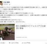 石嶺香織市議のフェイスブック