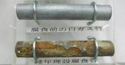 経年劣化 ガス管