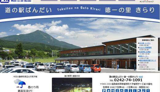 道の駅ばんだい|福島県耶麻郡