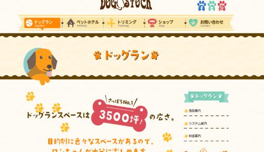 DOG STOCK 北海道札幌市北区