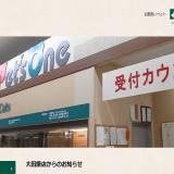 カインズホーム大田原店|栃木県大田原市