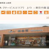 談合坂サービスエリア上り(中央自動車)|山梨県上野原市
