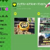 SATO G.B|岐阜県岐阜市