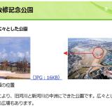鯖石川改修記念公園 動物広場|新潟県柏崎市