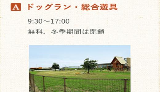 道の駅メルヘンおやべ|富山県小矢部市