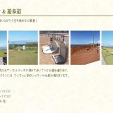 道の駅高松|石川県かほく市