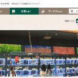 カインズホーム藤枝店|静岡県藤枝市
