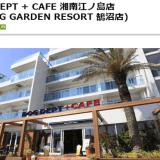 DOG DEPT CAFÉ 湘南江ノ島店|神奈川県藤沢市