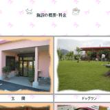 ドッグカフェ さくらandドレミ|岐阜県各務原市