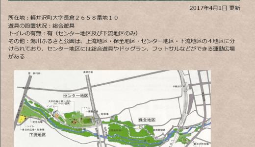 湯川ふるさと公園|長野県北佐久郡