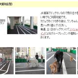 ドッグパークJR箱崎駅前 福岡県福岡市東区