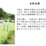 水軒公園ドッグラン|和歌山県和歌山市