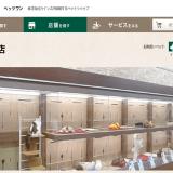 カインズホーム神戸垂水店|兵庫県神戸市垂水区