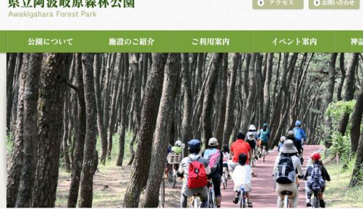 県立阿波岐原森林公園|宮崎県宮崎市