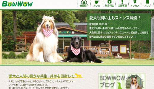 BowWow|岡山県岡山市東区