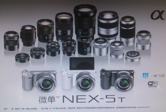 Leaked Photos of Sonys Upcoming NEX 5T and Three New E Mount Lenses nex5t 2