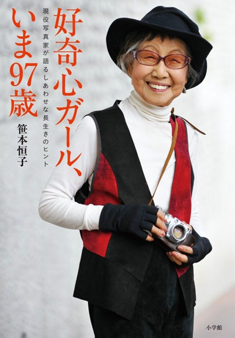 bookcover - A fotógrafa mais velha do mundo tem 101 anos