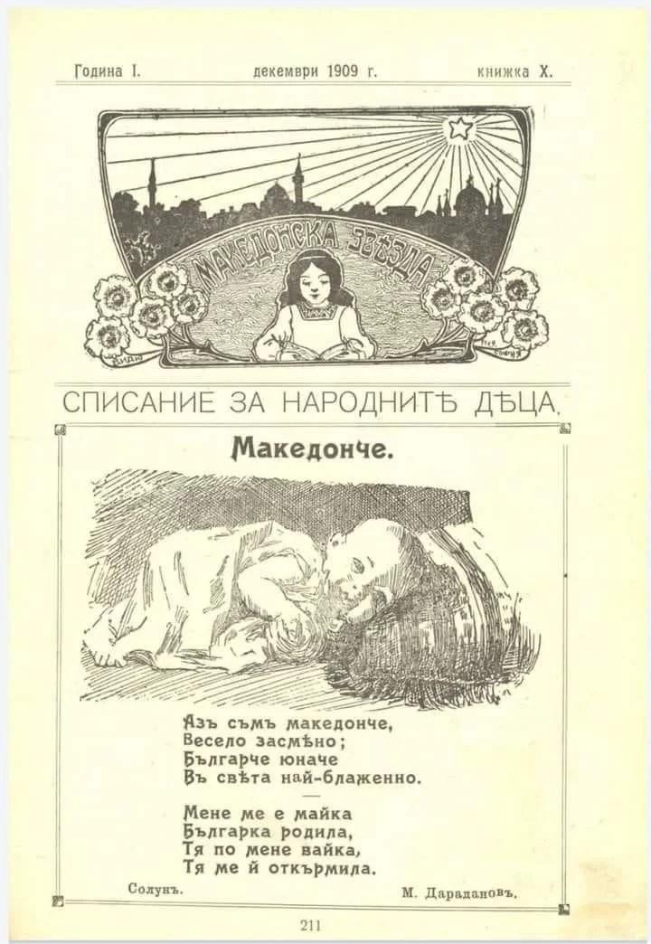 Петър Низамов - Македонско списание