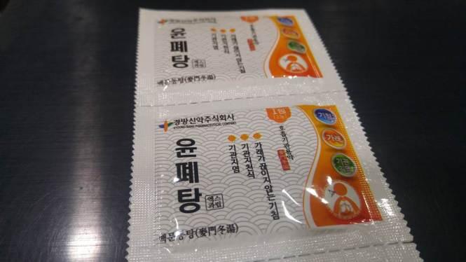 감기약 윤폐탕