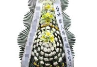 근조화환 장례식