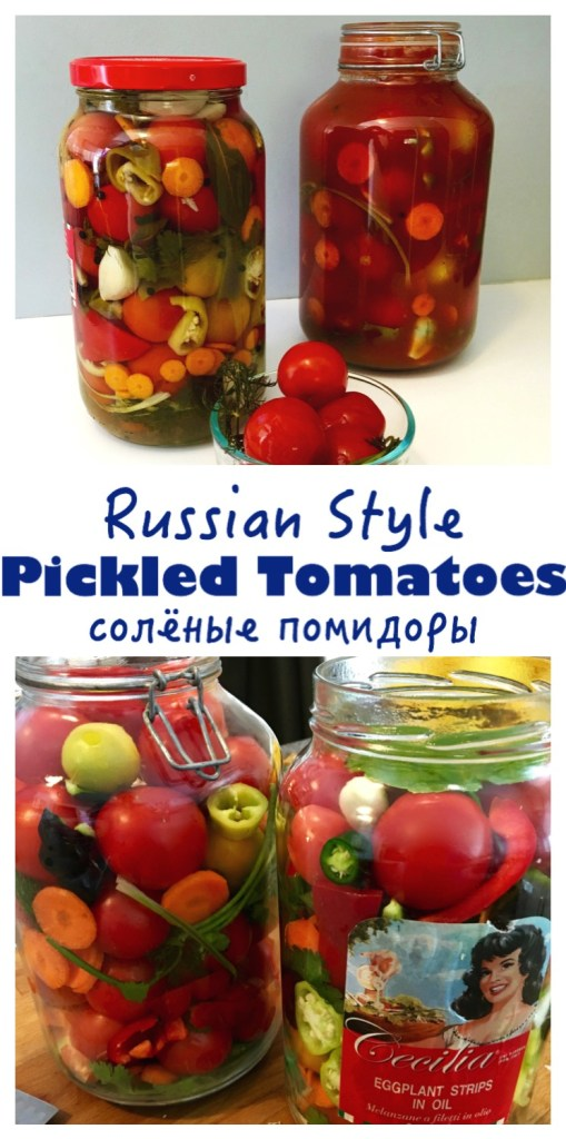 Russian Pickled Tomatoes (солёные помидоры)