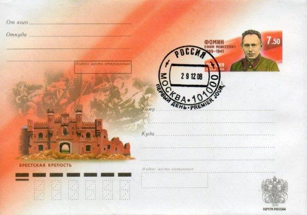 """Россия. СГ ПД-ст. """"Москва 101000"""" на конверте с ..."""