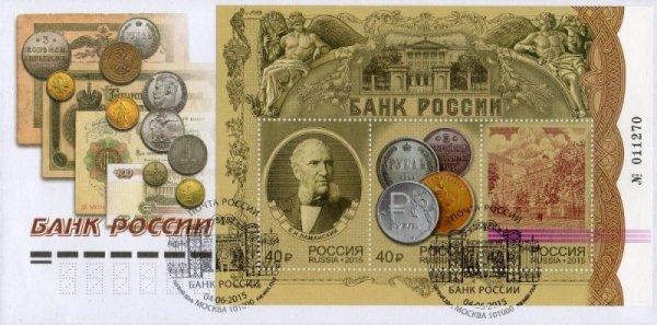 """Россия. «Банк России». КПД с гашением """"Москва 101000 ..."""