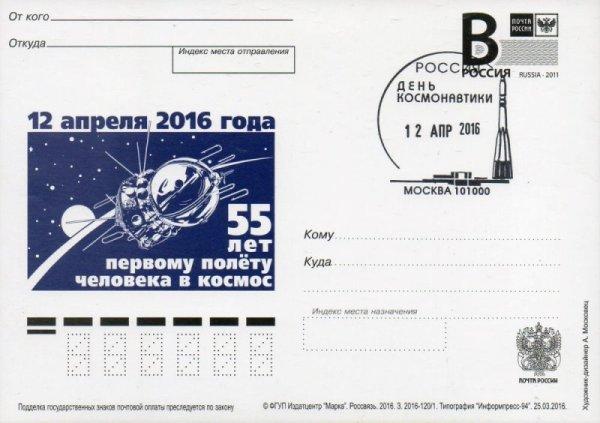 """Россия. СГ """"День космонавтики"""" (Москва 101000) на карточке ..."""