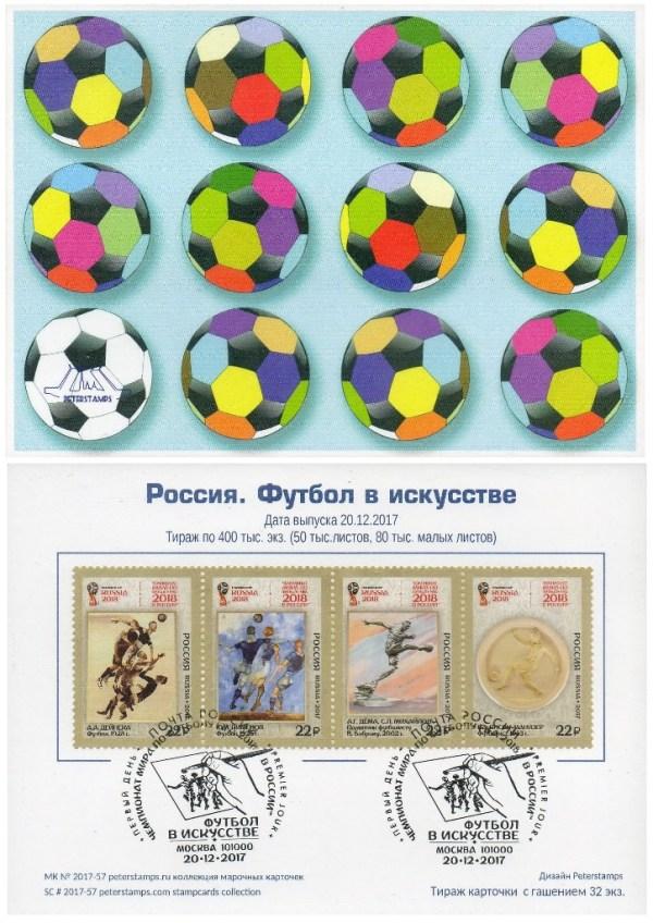 "Россия. АО ""Марка"". Чемпионат мира по футболу 2018 года в ..."