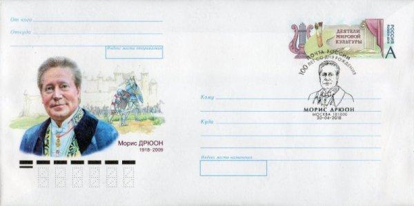 "Россия. АО ""Марка"". СГ ""Морис Дрюон. 100 лет со дня ..."