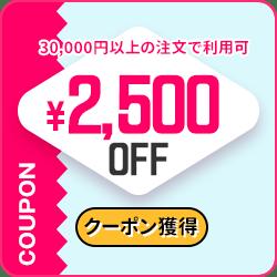 2,500円OFFクーポン