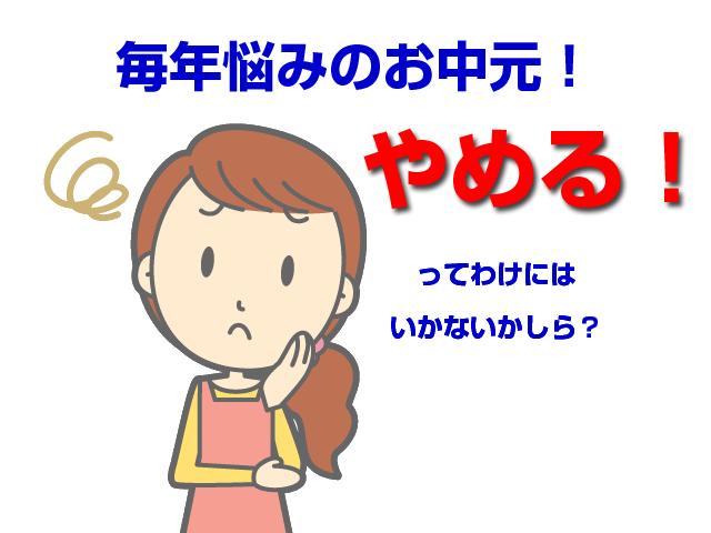 ocyuugen_yameru