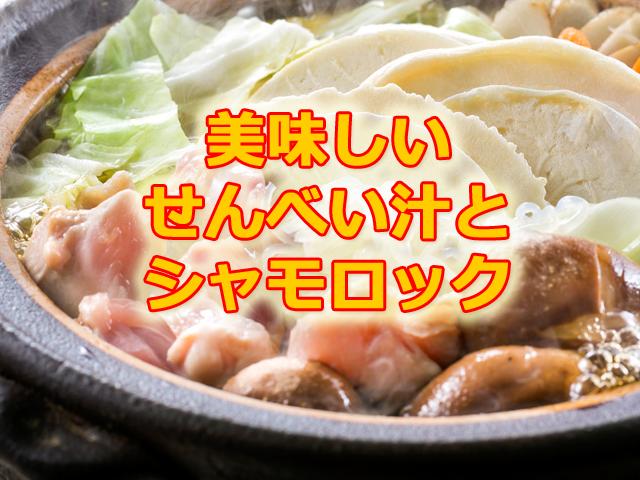 senbeijiru